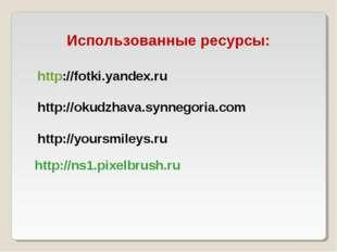 Использованные ресурсы: http://fotki.yandex.ru http://okudzhava.synnegoria.co