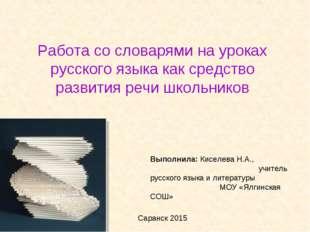 Работа со словарями на уроках русского языка как средство развития речи школь