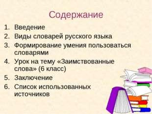 Содержание Введение Виды словарей русского языка Формирование умения пользова