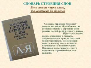 СЛОВАРЬ СТРОЕНИЯ СЛОВ Если знаешь части слова, то напишешь их толково Словарь