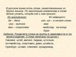 В русском языке есть слова, заимствованные из других языков. По некоторым эл