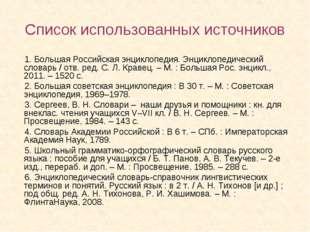 Список использованных источников 1. Большая Российская энциклопедия. Энциклоп