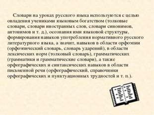 Словари на уроках русского языка используются с целью овладения учениками яз