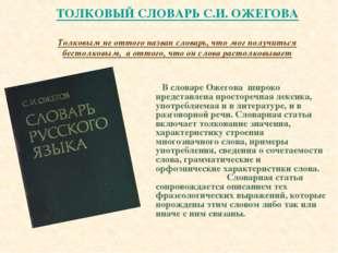 ТОЛКОВЫЙ СЛОВАРЬ С.И. ОЖЕГОВА Толковым не оттого назван словарь, что мог полу