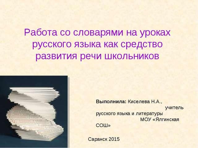 Работа со словарями на уроках русского языка как средство развития речи школь...