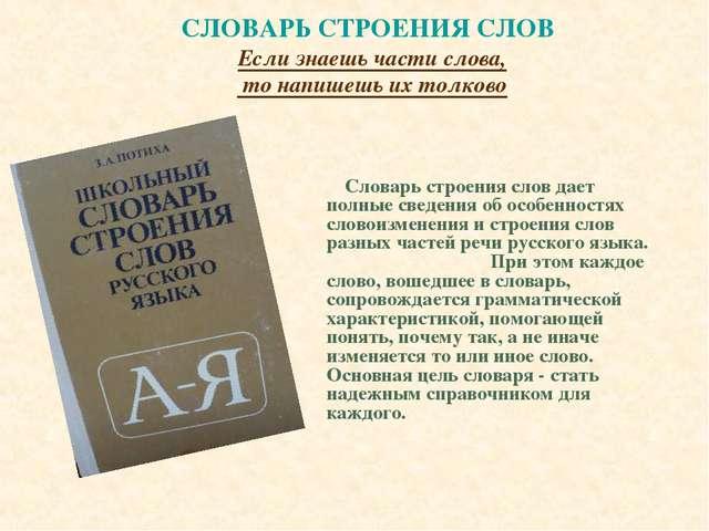 СЛОВАРЬ СТРОЕНИЯ СЛОВ Если знаешь части слова, то напишешь их толково Словарь...