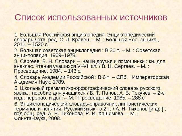 Список использованных источников 1. Большая Российская энциклопедия. Энциклоп...