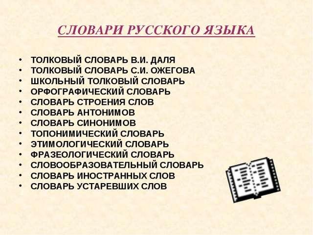 Работа со словарями и справочниками