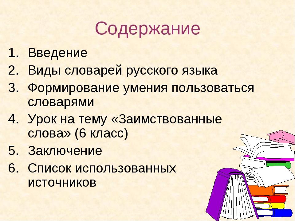 Содержание Введение Виды словарей русского языка Формирование умения пользова...