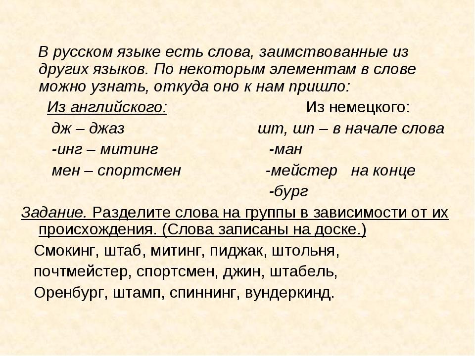 В русском языке есть слова, заимствованные из других языков. По некоторым эл...
