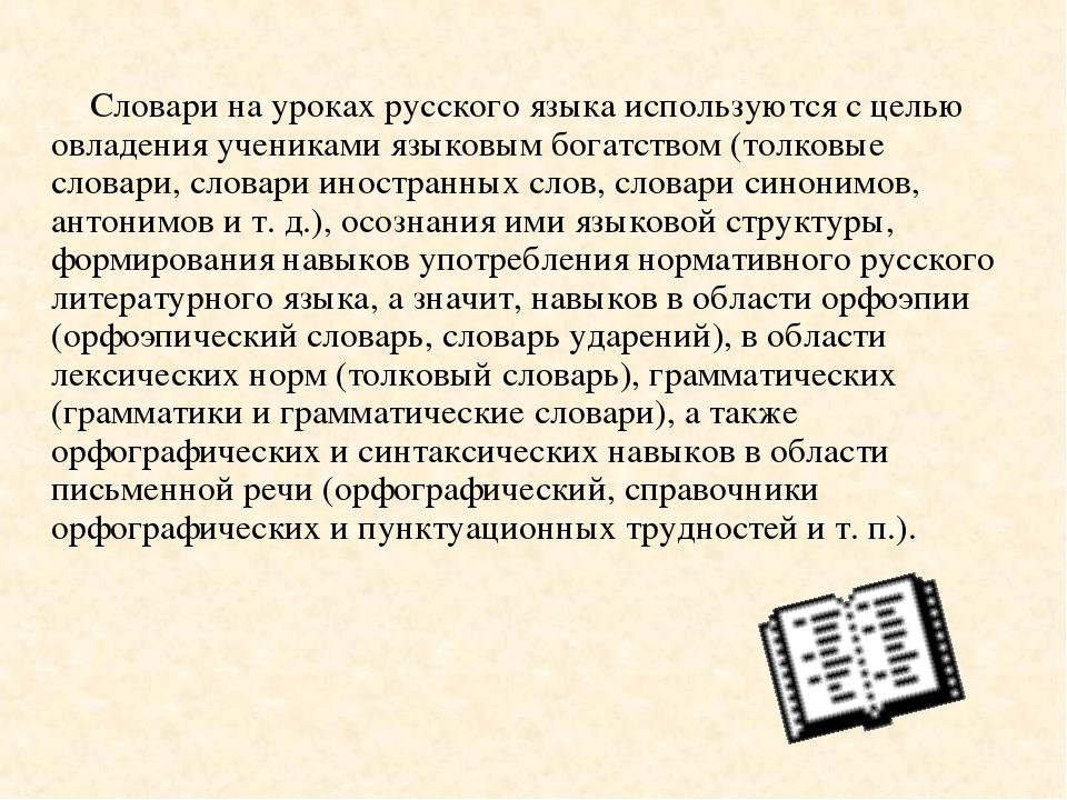 Словари на уроках русского языка используются с целью овладения учениками яз...