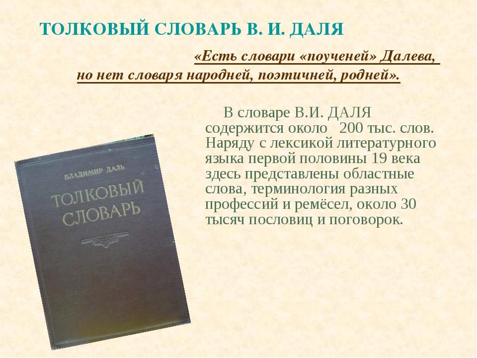 ТОЛКОВЫЙ СЛОВАРЬ В. И. ДАЛЯ «Есть словари «поученей» Далева, но нет словаря...