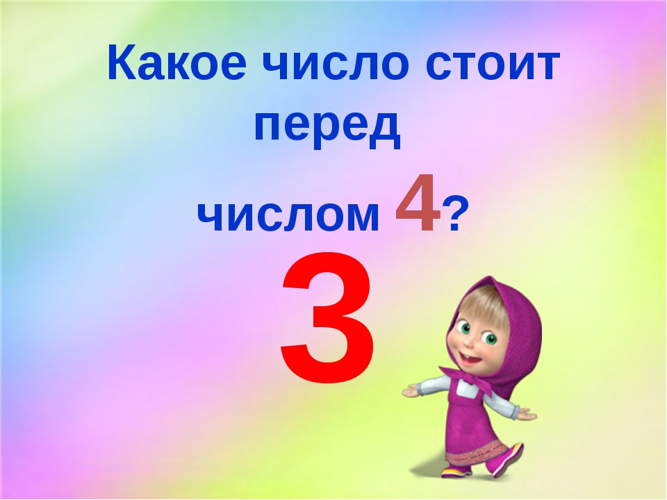 Какое число стоит перед числом 4? 3