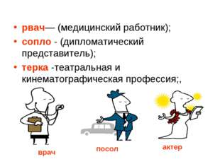рвач— (медицинский работник); сопло - (дипломатический представитель); терк