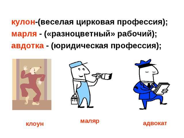 кулон-(веселая цирковая профессия); марля - («разноцветный» рабочий); авдотка...