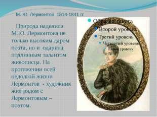 М. Ю. Лермонтов 1814-1841 гг. Природа наделила М.Ю. Лермонтова не только выс