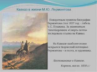 Кавказ в жизни М.Ю. Лермонтова Поворотным пунктом биографии Лермонтова стал