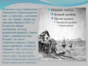 «Тамань» 1837 г. Несколько слов о пребывании Лермонтова в Краснодарском крае