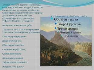 М.Ю. Лермонтов «Тифлис» 1837 г. Хочется отметить картину Лермонтова, написан
