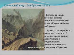 Кавказский вид с Эльбрусом 1837 г. К этому же циклу относится картина, напис