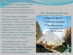 М.Ю. Лермонтов «Вид горы Крестовой» 1837-1838 гг. Картина М.Ю. Лермонтова «В