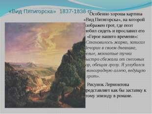 «Вид Пятигорска» 1837-1838 гг. Особенно хороша картина «Вид Пятигорска», на
