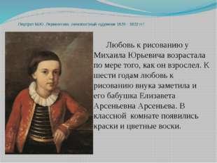 Портрет М.Ю. Лермонтова /неизвестный художник 1820 - 1822 гг./ Любовь к рисо