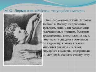 М.Ю. Лермонтов «Ребенок, тянущийся к матери» Отец Лермонтова Юрий Петрович на