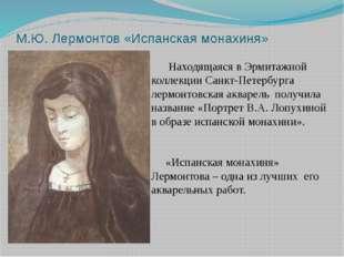 М.Ю. Лермонтов «Испанская монахиня» Находящаяся в Эрмитажной коллекции Санкт-