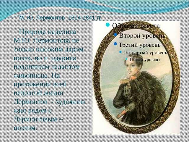 М. Ю. Лермонтов 1814-1841 гг. Природа наделила М.Ю. Лермонтова не только выс...