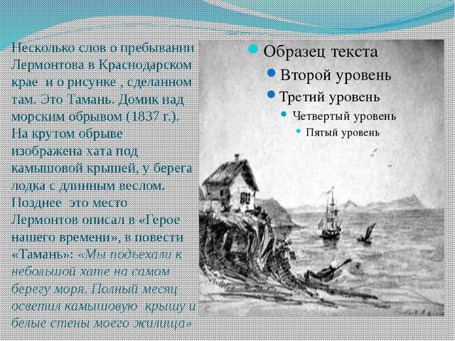«Тамань» 1837 г. Несколько слов о пребывании Лермонтова в Краснодарском крае...