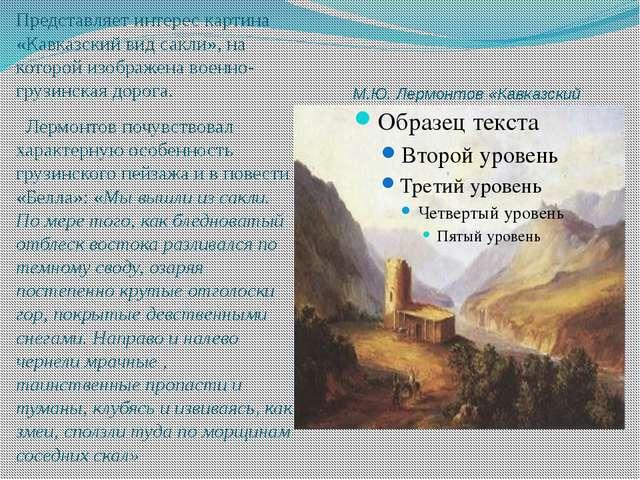 М.Ю. Лермонтов «Кавказский вид сакли» 1837 г. Представляет интерес картина «...