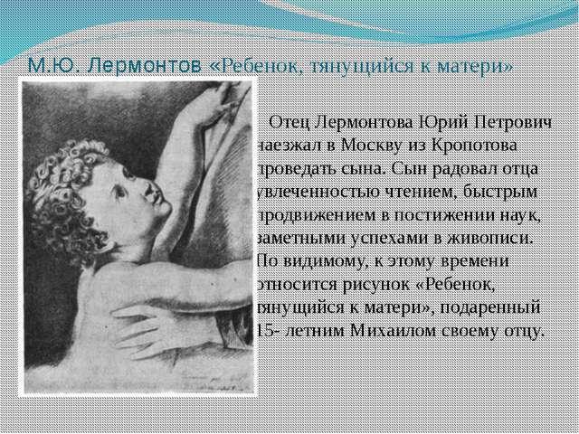 М.Ю. Лермонтов «Ребенок, тянущийся к матери» Отец Лермонтова Юрий Петрович на...
