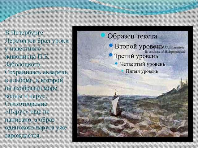 В Петербурге Лермонтов брал уроки у известного живописца П.Е. Заболоцкого. С...