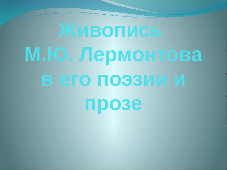 Живопись М.Ю. Лермонтова в его поэзии и прозе 123:
