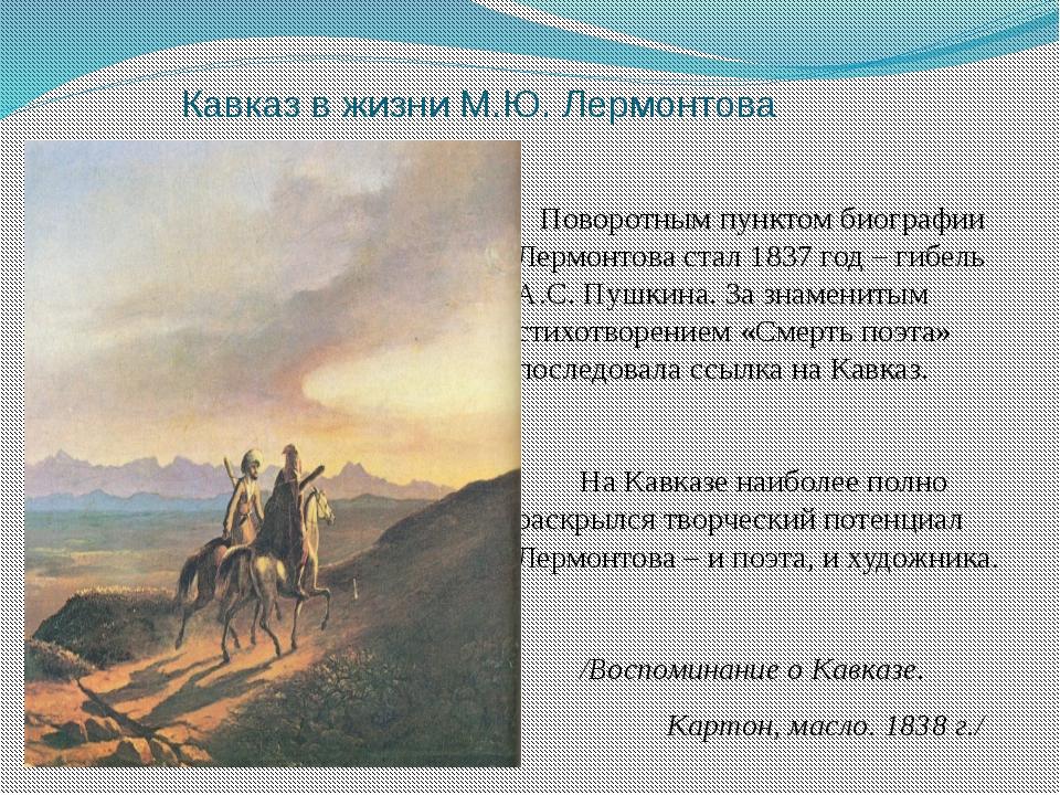 Кавказ в жизни М.Ю. Лермонтова Поворотным пунктом биографии Лермонтова стал...
