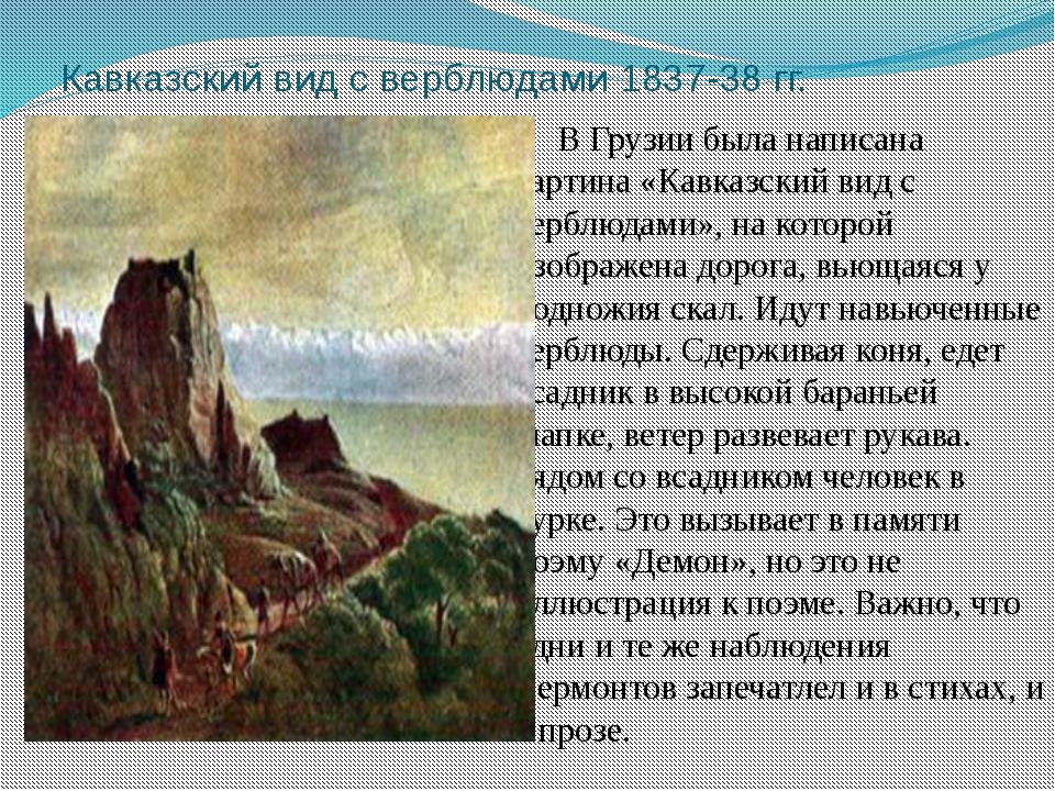 Кавказский вид с верблюдами 1837-38 гг. В Грузии была написана картина «Кавк...
