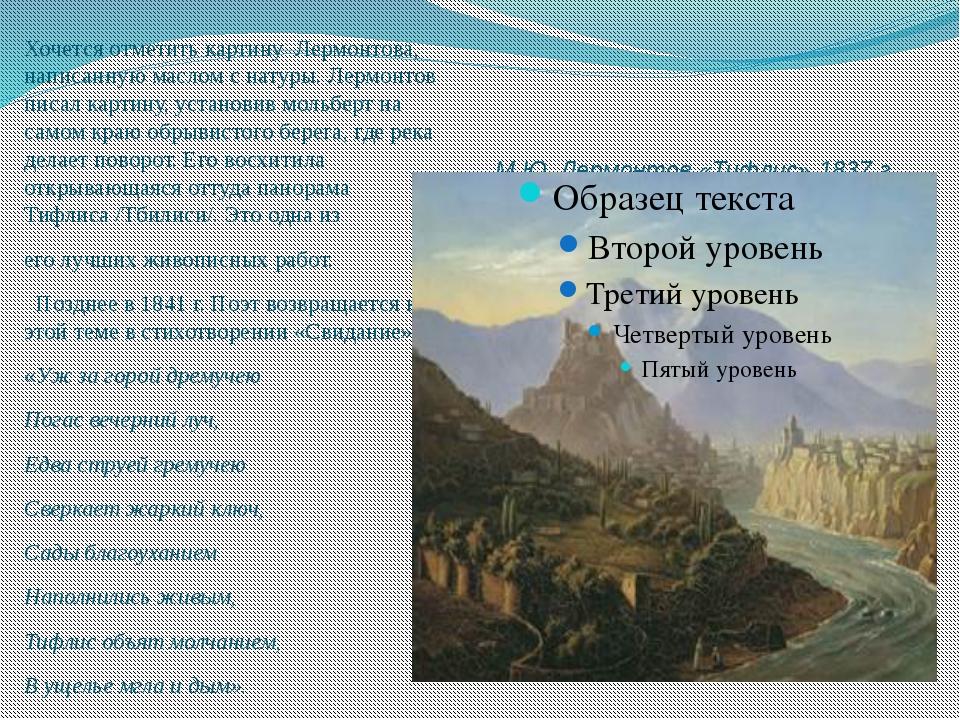 М.Ю. Лермонтов «Тифлис» 1837 г. Хочется отметить картину Лермонтова, написан...