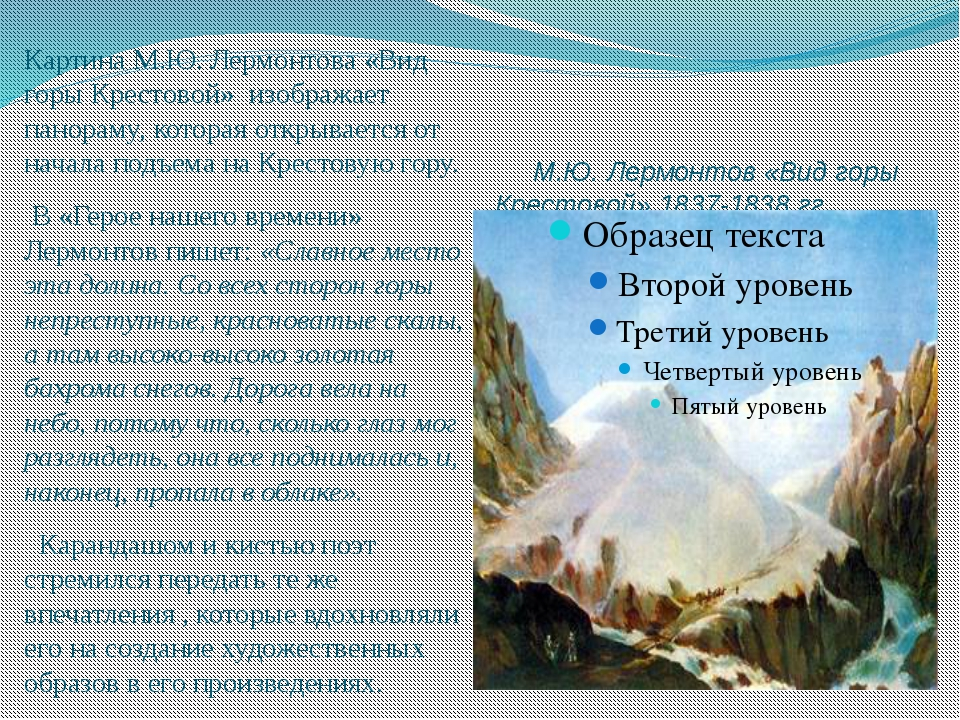 М.Ю. Лермонтов «Вид горы Крестовой» 1837-1838 гг. Картина М.Ю. Лермонтова «В...