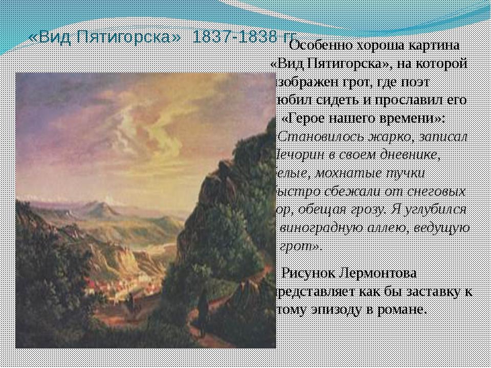 «Вид Пятигорска» 1837-1838 гг. Особенно хороша картина «Вид Пятигорска», на...