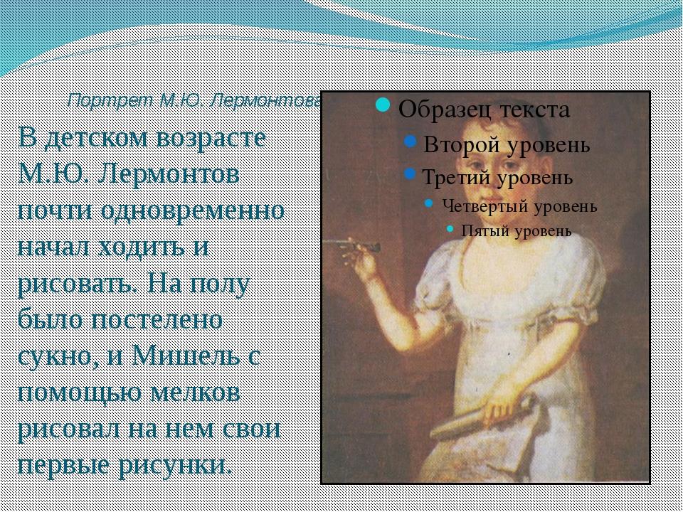 Портрет М.Ю. Лермонтова неизвестного художника 1817 г. В детском возрасте М....