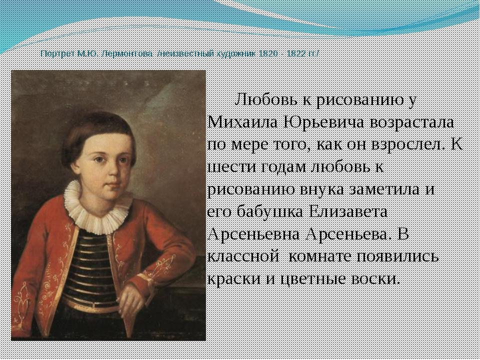 Портрет М.Ю. Лермонтова /неизвестный художник 1820 - 1822 гг./ Любовь к рисо...