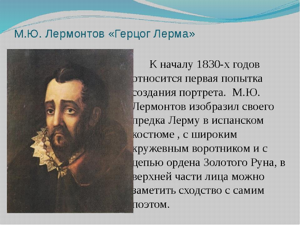 М.Ю. Лермонтов «Герцог Лерма» К началу 1830-х годов относится первая попытка...