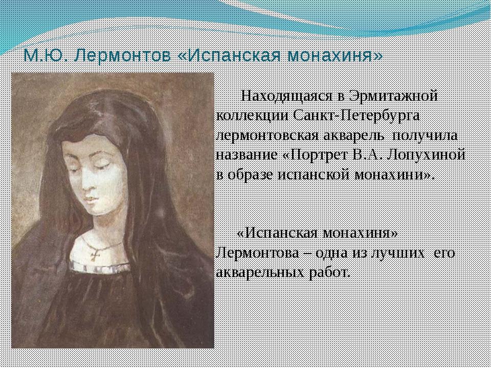 М.Ю. Лермонтов «Испанская монахиня» Находящаяся в Эрмитажной коллекции Санкт-...