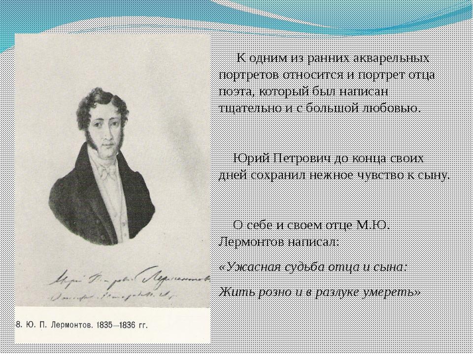 К одним из ранних акварельных портретов относится и портрет отца поэта, кото...