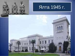 Ялта 1945 г.