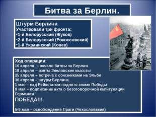 Битва за Берлин. Штурм Берлина Участвовали три фронта: 1-й Белорусский (Жуков