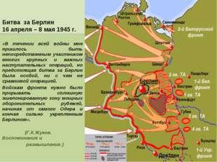 Битва за Берлин 16 апреля – 8 мая 1945 г. «В течении всей войны мне пришлось