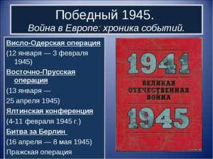 Победный 1945. Война в Европе: хроника событий. Висло-Одерская операция (12 я