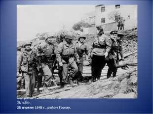 Встреча союзников на Эльбе. 25 апреля 1945 г., район Торгау.